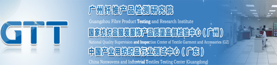 广州纤维产品检测