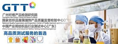广州纤维产品检测研究院